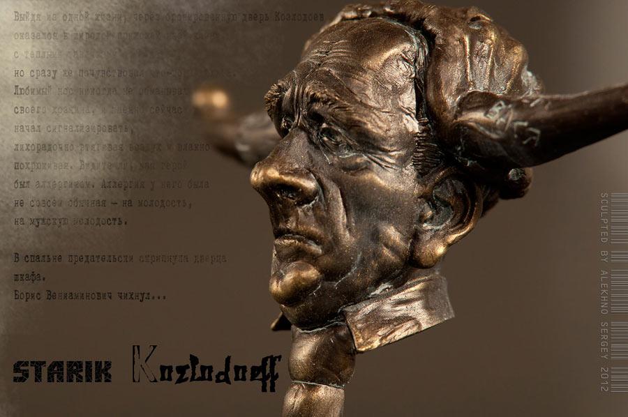 Скульптура: Старик Козлодоеff, фото #1