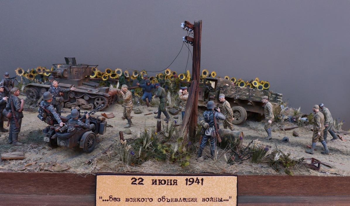 Диорамы и виньетки: 22 июня 1941 г. Без всякого объявления войны..., фото #17