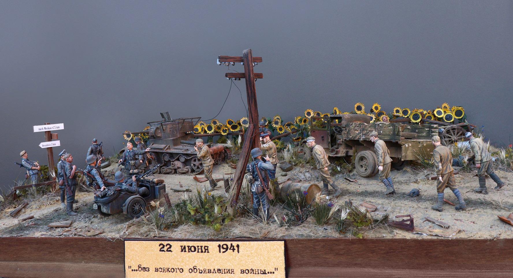 Диорамы и виньетки: 22 июня 1941 г. Без всякого объявления войны..., фото #19