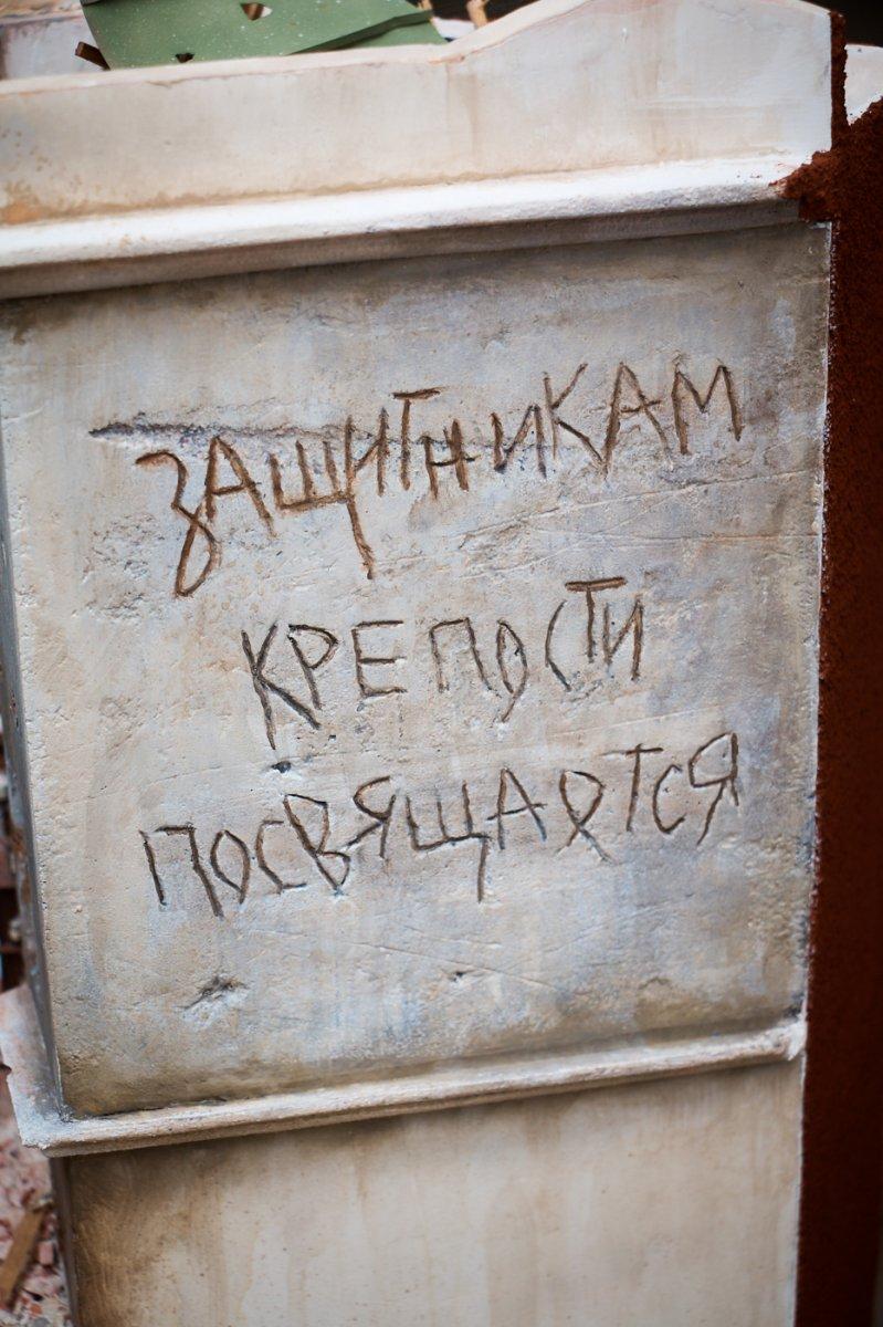 Диорамы и виньетки: Защитникам крепости посвящается, фото #14