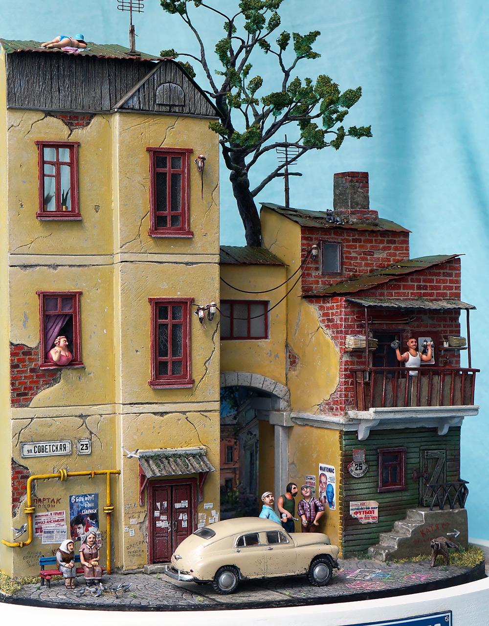 Диорамы и виньетки: Улица Советская, фото #2