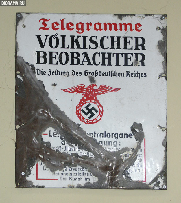 Вывеска телеграфа, Museum Sinsheim, Германия (Копилка Diorama.Ru)