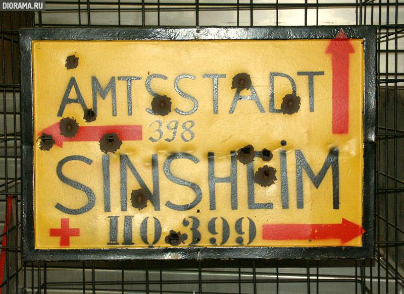 Дорожный указатель, Museum Sinsheim, Германия (Копилка Diorama.Ru)
