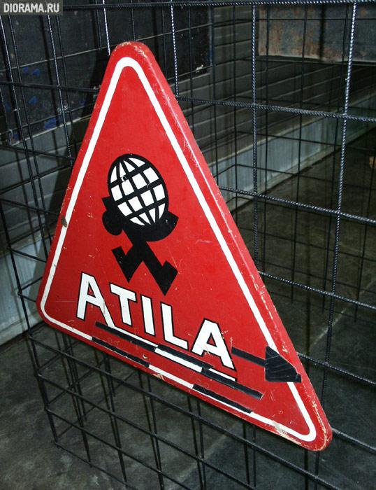Atila: рекламная вывеска, Museum Sinsheim, Германия (Копилка Diorama.Ru)