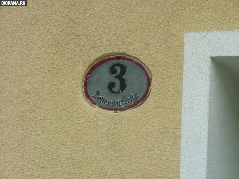Номерная табличка, 12-й район, Вена, Австрия (Копилка Diorama.Ru)