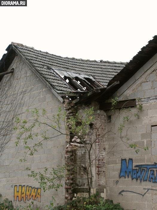 Часть дома с крышей, Крипп, Западная Германия (Копилка Diorama.Ru)