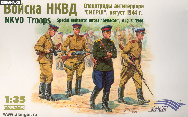 Обзоры: Войска НКВД, фото #9