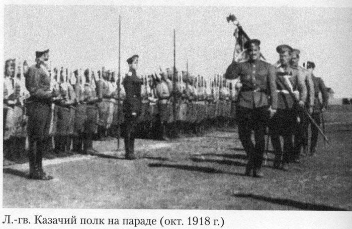 Обзоры: 17-й Донской казачий генерала Бакланова полк. Часть 2, фото #33