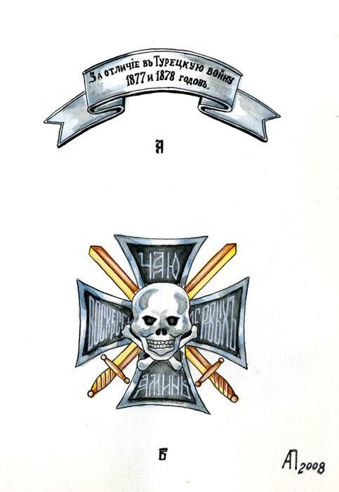 Обзоры: 17-й Донской казачий генерала Бакланова полк. Часть 2, фото #34