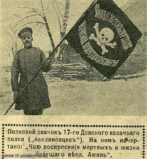 Обзоры: 17-й Донской казачий генерала Бакланова полк. Часть 2, фото #38